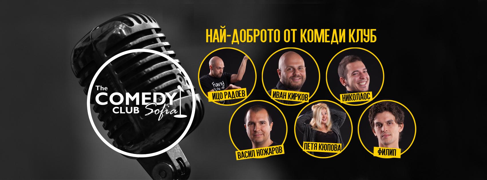 стендъп комеди българия