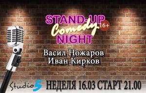 stendup България Кирков и Ножаров