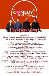 програмата на стендъпкомедийното шоу март