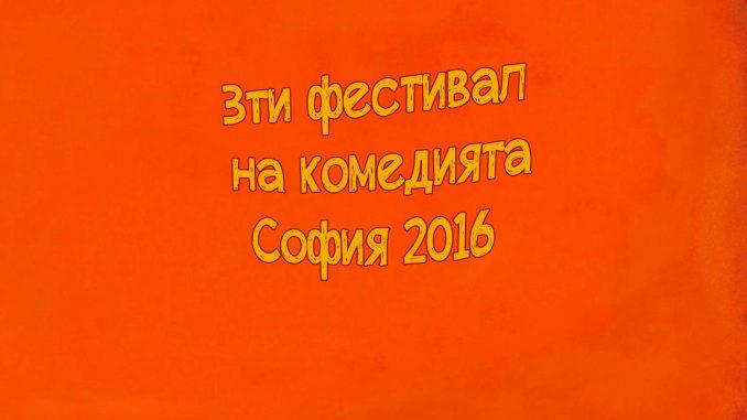 стендъп комедия фестивал на комедията софия 216 комеди клуб софия шоу