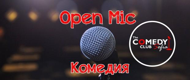 отворен микрофон софия open mic sofia комеди клуб софия смешна вечер